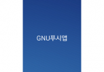 GNU푸시앱 플러그인(v1.1.6)