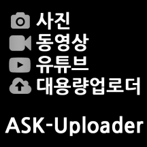 ASK-Uploader 1.3.0(댓글첨부가능)