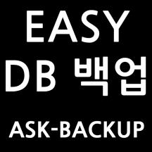 [관리자용 DB백업]ASK-Backup