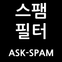 스팸필터 ASK-SPAM 1.0.0